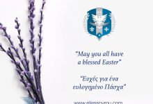 Wishes For A Blessed Easter